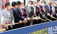 충북도, '음성 산학융합지구' 조성사업 '첫삽' 