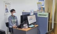 노원구, '개인지방소득세 도움창구' 오후 8시까지 연장 운영