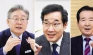 이재명·이낙연·정세균 '본격 세대결'...싱크탱크·전국조직 '풀 가동'