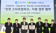 인천시-기술보증기금, 인천 스타트업파크 지원 업무협약 체결