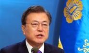 文대통령 국정지지율 32%…민주당 지지율 30% 붕괴