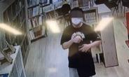 '도서관서 여아 보며 음란행위' 20대男 자수