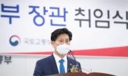 노형욱 국토 장관의 3가지 키워드…공급·개혁·협치 [부동산360]