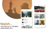 관광 혁신의 젊은 주역 140곳, 아이디어로 나라 지원 받는다