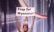 """미인대회 출전 미얀마 대표 """"미얀마를 위해 기도를""""…국제사회 관심 촉구"""