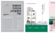 코로나 집콕생활, 인테리어·정리 도서 판매 40%늘어