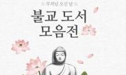 인터파크, 불교도서 모음전…법정 스님 유작 등