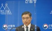 최산림청장, '벌채는 정상적인 산림경영활동'  강조
