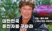 DB손해보험, 자동차보험 유튜브 영상 조회 수 1000만 돌파