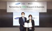 삼성證 ESG 평가 역량 대폭 강화...업계 최초로 MSCI와 전략적 제휴