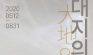 화성시 엄미술관, '올해의 박물관·미술관상'수상