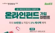 한국투자증권, '온라인 펀드가입' 이벤트
