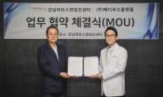 메디푸드플랫폼, 강남하트스캔과 업무협약 체결