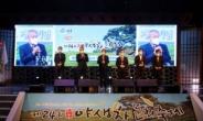 D-365, 2022하동세계차엑스포 성공 기원 퍼포먼스 개최