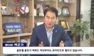 '2021 ontact 고교생 역사통일골든벨 용인시대회' 성황