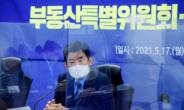 """與 서울구청장 """"지역 민심 이반 우려""""…부동산 규제 완화 요구"""