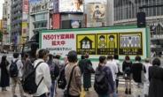 일본 1분기 GDP 3분기 만에 마이너스…전기比 1.3%↓