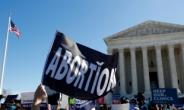 美 연방대법, 보수 우위 재편 후 낙태권 첫 심리…'로 대 웨이드' 판결 뒤집히나