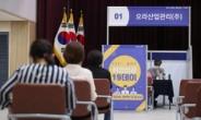 "MZ 젠더갈등은 '생존싸움'…""청년 일자리 문제 해결 시급"" [촉!]"