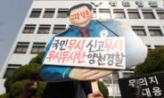 '정인이 사건' 부실 수사 경찰 징계 소청심사 6월로 연기 [촉!]