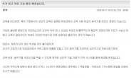 """[단독] '페미니즘 주입' 단체글, 美 IP로 작성…""""공조 요청 방침"""" [촉!]"""