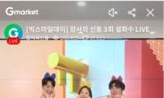'장사의 신동' 이베이 '라방' 대박 비결은[언박싱]