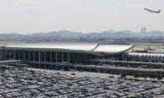 '공항 소음관리 개선'…소음대책지역 주민에 현금 지원