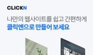 [생생코스닥] 가비아CNS, 웹사이트 빌더 '클릭엔' 출시