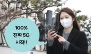"""""""속터지는 5G 오명 벗나?"""" KT 내달 '진짜 5G' 시작한다 [IT선빵!]"""