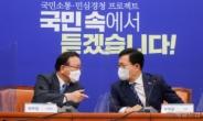 """""""정부 부동산 대책, 해도 너무하네""""…민주당의 이유 있는 분노 [정치쫌!]"""