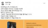 """'조국의 시간' 출간…""""우리의 이정표"""" vs """"국민기만극""""[정치쫌!]"""