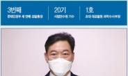 文정부 '마지막 검찰 수장' 김오수…임박한 인사·주요수사 '정치적 중립성' 시험대 [피플앤데이터]