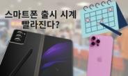 """""""8월 갤폴드3→9월 아이폰13""""…신제품 시계 빨라진다? [IT선빵!]"""