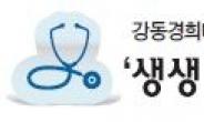 증상없는 '만성콩팥병'...초기 혈당·혈압관리 필수 [생생건강 365]