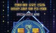 '2021 트롯 전국체전 대국민 희망 콘서트' 서울 콘서트 9월로 연기