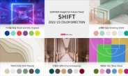 디지털·일상·안정…삼화페인트, 5대 컬러트렌드 제안