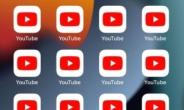 """""""유튜브, 유튜브, 유튜브…무한 복사"""" 아이폰에 무슨일?"""