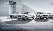 기아, 러시아서 '올해의 차' 6개 부문 휩쓸었다