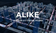 """""""도시 단위 디지털 트윈 기술의 집약체"""" 네이버랩스, '어라이크' 솔루션 공개"""
