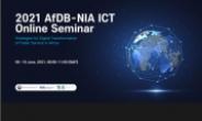 NIA, 아프리카 '디지털 전환' 도우미로 나선다