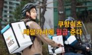 """""""배민 공세 막자…쿠팡이츠 '월급' 받는 배달기사 모은다"""