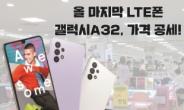 """""""비싼 5G 굳이 필요있나?"""" 마지막 삼성 LTE폰 10만원 가격 유혹"""