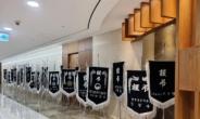 김어준 부친상에 여권 인사 조기 행렬…신촌세브란스병원에 빈소