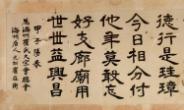 """""""문장은 비단, 덕행은 보석"""" 해동공자 최충의 후예들 [남도종가]"""