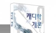 """""""캐디의 과거와 현재, 미래를 엿본다""""… '캐디학 개론' 출간"""