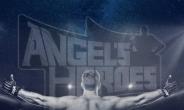 AFC 경상지부, 7월 31일 '엔젤스 히어로즈' 대회 개최