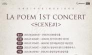 성악 어벤져스 '라포엠', 투어콘서트 'SCENE#1' 다시 출격