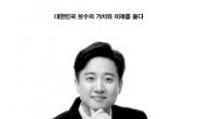 """이준석 """"박근혜 대통령에게 나는 하나의 소모품"""""""