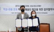 성남시청소년재단–성남교육지원청, 학생·청소년 성장 지원 맞손