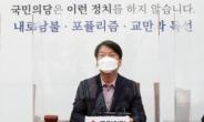 """국민의당, 지역위원장 29명 임명…""""野 통합 영향없다"""""""